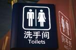 Chinese restroom sign in airport. If traveling to another country during th holidays make sure you know how to ask for the nearest restroom.